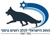 החוג הישראלי לכלב רועים גרמני