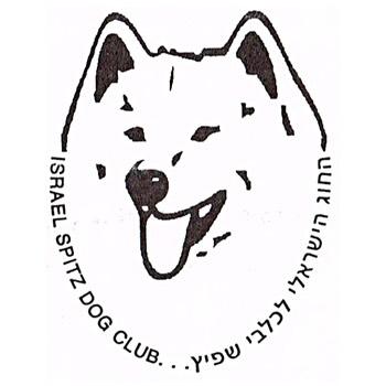 החוג הישראלי לכלבי שפיץ